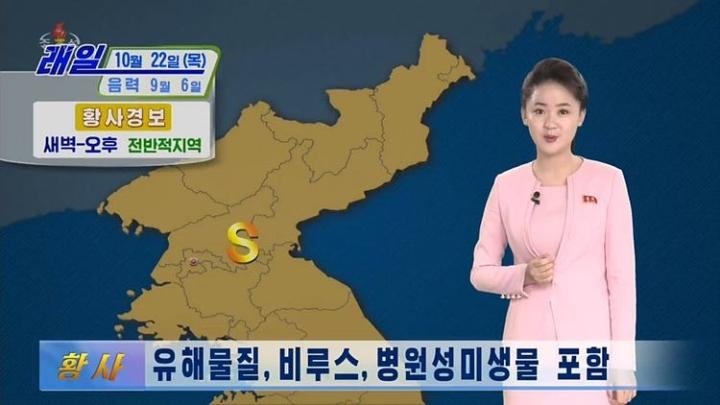 Triều Tiên lo bụi vàng Trung Quốc mang theo virus, kêu gọi dân ở nhà - 1