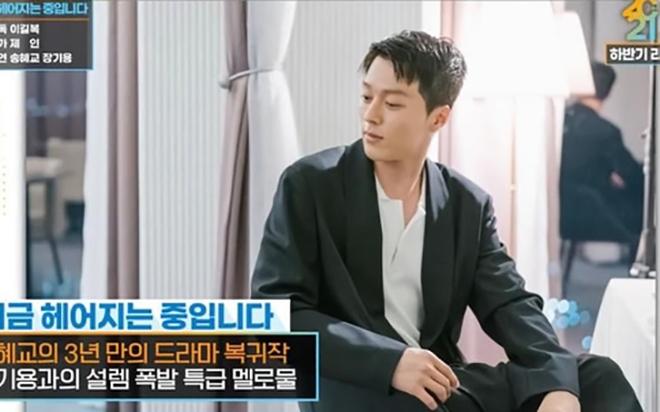 Lộ diện người tình màn ảnh mới của Song Hye Kyo: Khó tin cách biệt 11 tuổi - 4