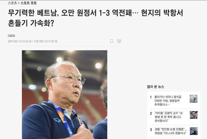 Báo Hàn Quốc: 'Ghế của HLV Park Hang Seo đang lung lay' - 1