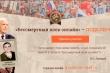 Nga tổ chức diễu hành 'Trung đoàn bất tử' trực tuyến, hơn 600.000 người đăng ký