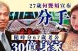 Vừa ly hôn chồng triệu phú U70, Á hậu 9X Hong Kong cặp với tài phiệt giàu gấp 3