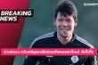 Thủ môn tuyển Thái Lan thành đồng đội của Chanathip ở Nhật Bản
