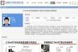 Thần đồng Trung Quốc được bố làm hộ nghiên cứu ung thưđại trực tràng