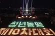 Hình ảnh Triều Tiên diễu hành rầm rộ, bất chấp nguy cơ COVID-19