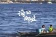 Dân Philippines phẫn nộ vì bài hát 'Tôi và bạn thuộc về một biển' của Trung Quốc
