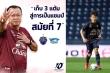 Tỷ phú Thái Lan khẳng định Xuân Trường đá chính trận 'siêu kinh điển' của Thái League