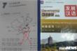 Sẽ kỷ luật giảng viên để lọt giáo trình có bản đồ 'đường lưỡi bò'