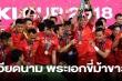 Báo Thái Lan: Việt Nam đóng vai người hùng nếu đăng cai AFF Cup 2020
