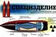 Vũ khí viễn tưởng: Đạn nguyên tử