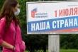 Nga bắt đầu mở cửa các điểm bỏ phiếu về sửa đổi hiến pháp