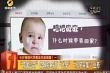 Trung Quốc: Quảng cáo dịch vụ mang thai hộ giá 3 tỷ đồng