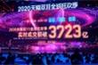 30 phút đầu ngày lễ độc thân 11/11, Alibaba bán hơn 50 tỷ USD hàng giảm giá