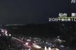 Video: Động đất cực mạnh 6,9 độ richter tại Nhật Bản