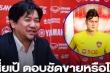 Muangthong United cân nhắc bán Đặng Văn Lâm nếu được giá