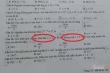 Một số câu hỏi trong đề Toán thi tốt nghiệp THPT đợt 2 chưa chính xác?